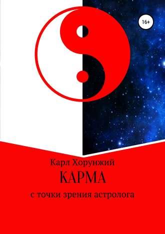 Карл Хорунжий, Карма. С точки зрения астролога