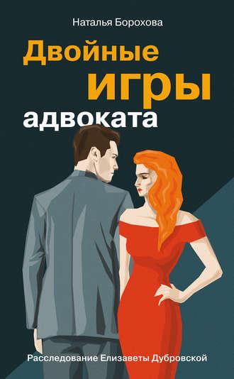 Наталья Борохова, Двойные игры адвоката