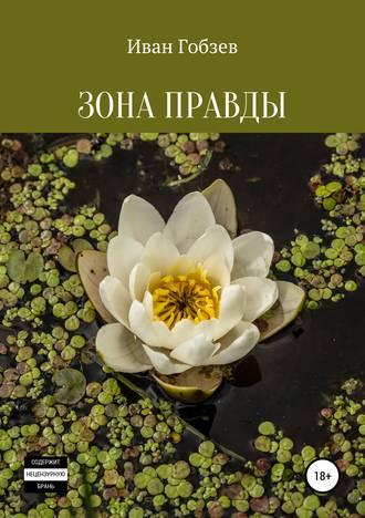 Иван Гобзев, Зона Правды