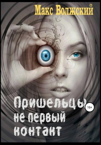 Максим Волжский, Пришельцы – не первый контакт