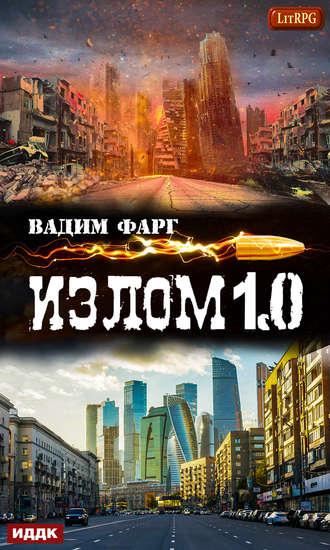Вадим Фарг, Излом 1.0