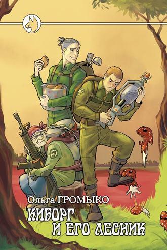 Ольга Громыко, Киборг и его лесник