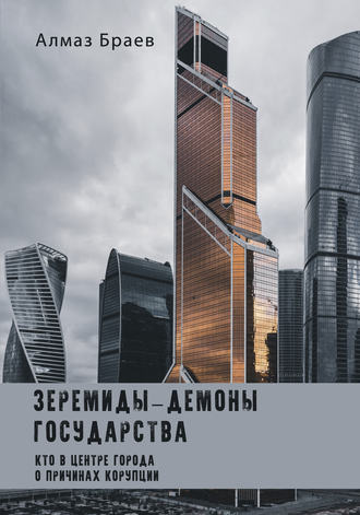 Алмаз Браев, Зеремиды – демоны государства