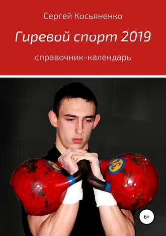 Сергей Косьяненко, Гиревой спорт 2019