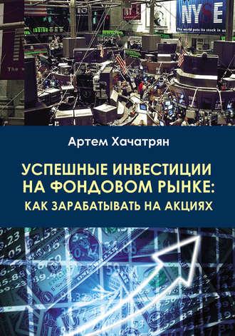 Артем Хачатрян, Успешные инвестиции на фондовом рынке: как зарабатывать на акциях
