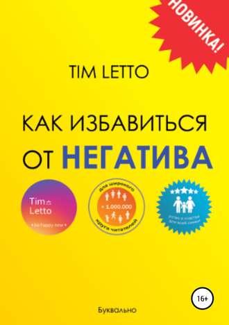 Tim Letto, Как избавиться от негатива