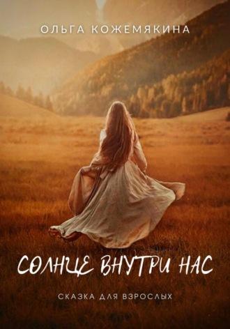 Ольга Иванова, Сказка для взрослых. Солнце внутри нас
