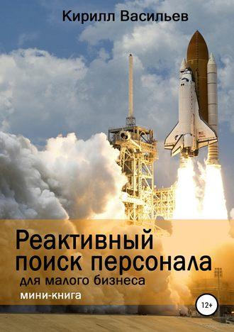 Кирилл Васильев, Реактивный поиск персонала для малого бизнеса