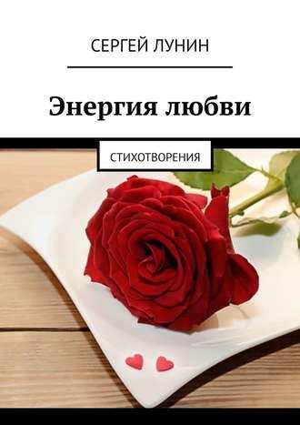 Сергей Лунин, Энергия любви. Стихотворения