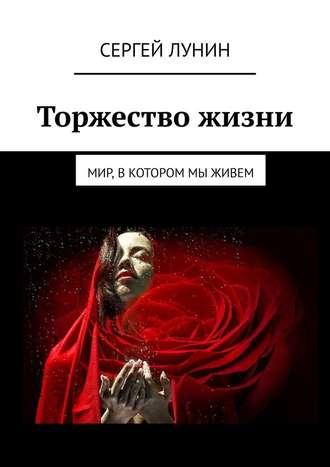 Сергей Лунин, Торжество жизни. Мир, вкотором мыживем