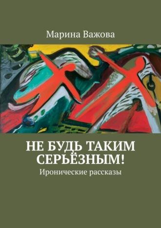Марина Важова, Необязательное чтение. сборник рассказов