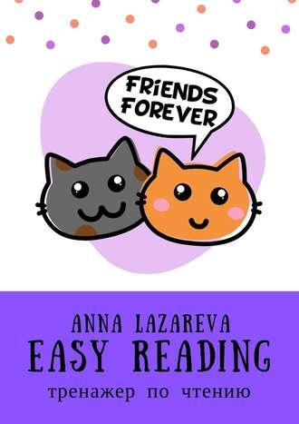 Easy Reading. Тренажер по чтению