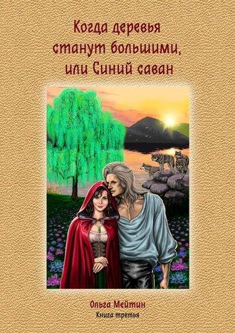 Ольга Мейтин, Когда деревья станут большими, или Синий саван. Книга третья