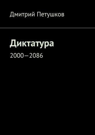 Дмитрий Петушков, Диктатура. 2000—2086