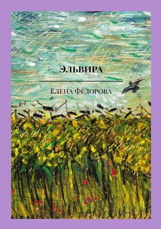 Елена Фёдорова, Эльвира. Музыкально-поэтическая пьеса