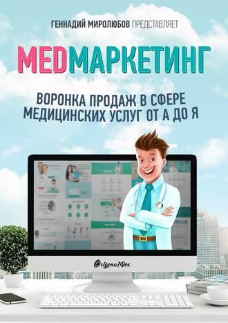 Геннадий Миролюбов, MED Маркетинг. Воронка продаж в сфере медицинских услуг от А до Я