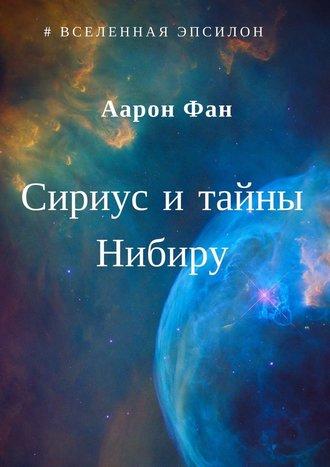 Аарон Фан, Сириус и тайны Нибиру