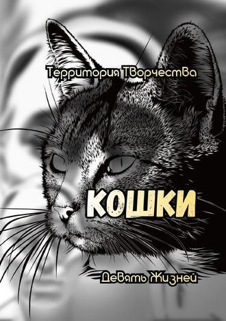 Кошки. Девять жизней