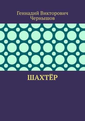 Геннадий Чернышов, Шахтёр
