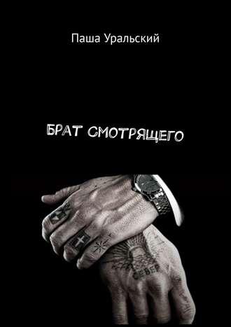 Паша Уральский, Брат Смотрящего
