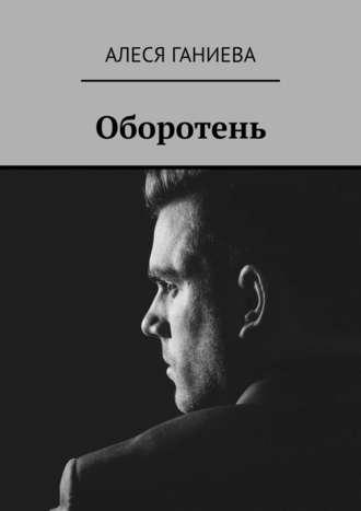 Алеся Ганиева, Оборотень