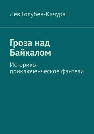 Лев Голубев-Качура, Гроза над Байкалом. Историко-приключенческое фэнтези