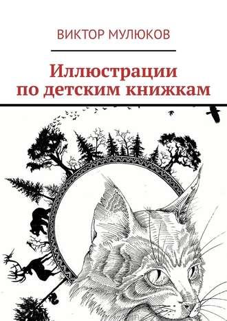 Виктор Мулюков, Иллюстрации подетским книжкам