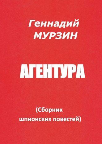 Геннадий Мурзин, Агентура. Сборник шпионских повестей
