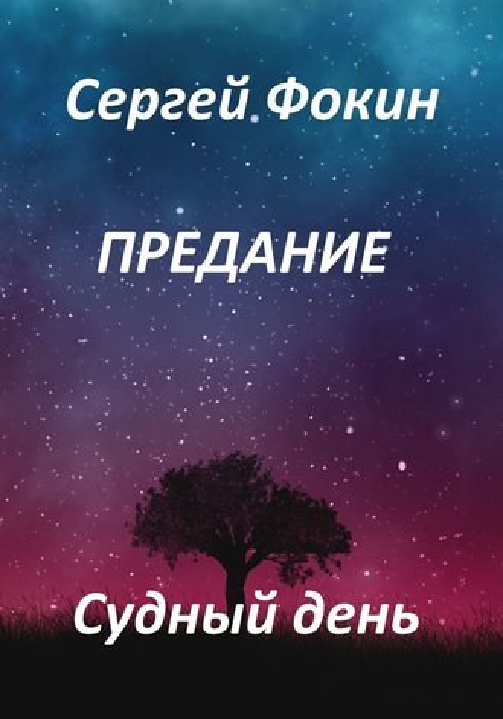 Сергей Фокин, Предание. Судныйдень