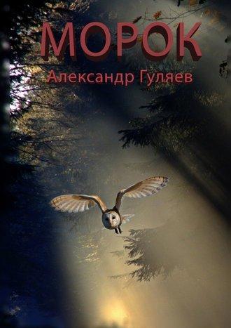 Александр Гуляев, Морок
