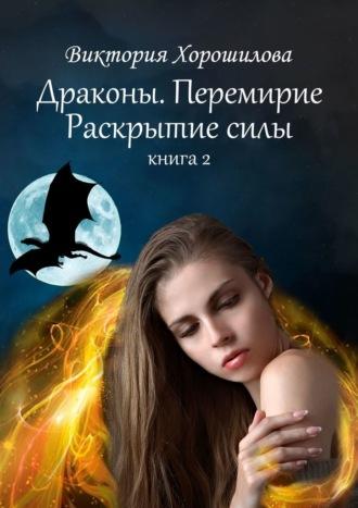 Виктория Хорошилова, Драконы. Перемирие. Раскрытие силы. Книга 2
