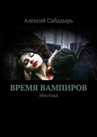 Алексей Сабадырь, Время вампиров. Мистика
