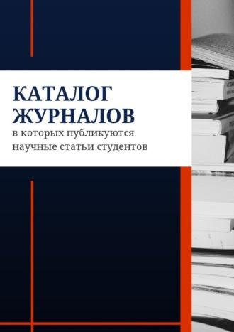 Азамат Мзоков, Каталог журналов, в которых публикуются научные статьи студентов