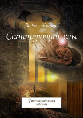 Вадим Кольцов, Сканирующий сны. Фантастическая повесть