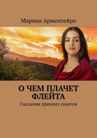 Марина Александрова, Очем плачет флейта. Сказания древних галатов