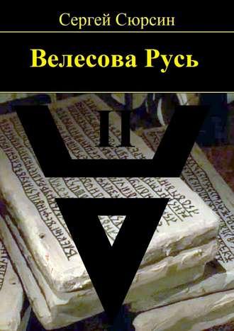 Сергей Сюрсин, Велесова Русь. Книга вторая