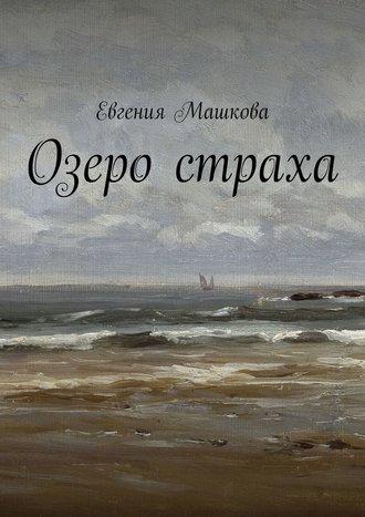 Евгения Машкова, Озеро страха
