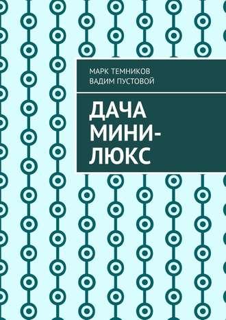 Вадим Пустовой, Марк Темников, Дача мини-люкс