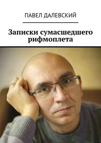 Павел Далевский, Записки сумасшедшего рифмоплета