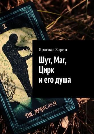 Шут, Маг, Цирк иегодуша