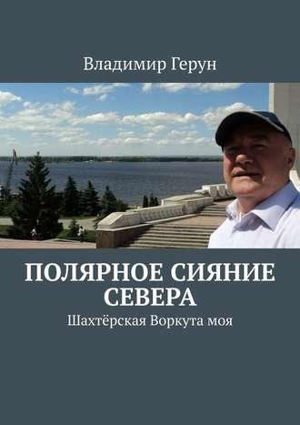 Владимир Герун, Полярное сияние Севера. Шахтёрская Воркутамоя