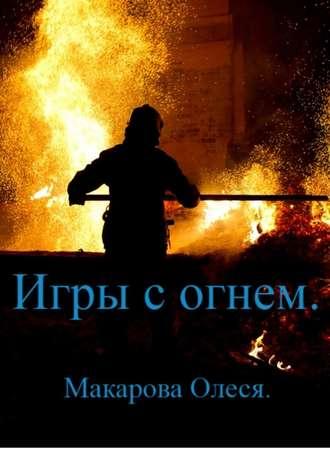 Олеся Макарова, Игры с огнём