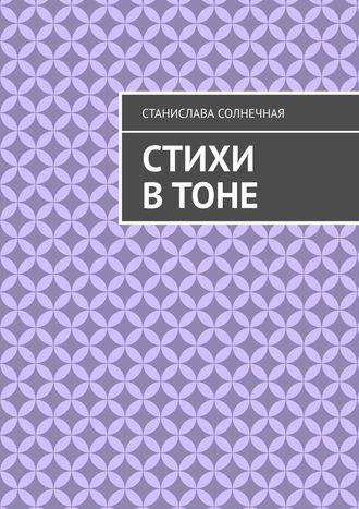 Станислава Солнечная, Стихи в тоне