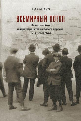 Адам Туз, Всемирный потоп. Великая война и переустройство мирового порядка, 1916–1931 годы