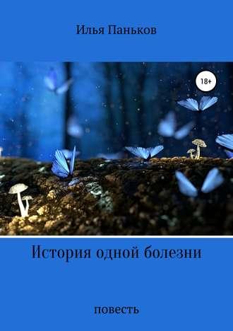 Илья Паньков, История одной болезни