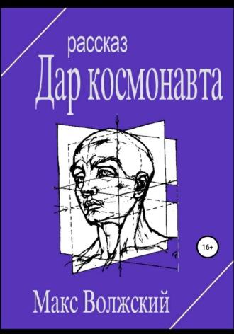 Максим Волжский, Волшебный дар космонавта