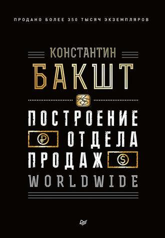 Константин Бакшт, Построение отдела продаж. WORLDWIDE