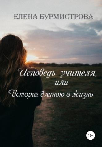 Елена Бурмистрова, Исповедь учителя, или История длиною в жизнь