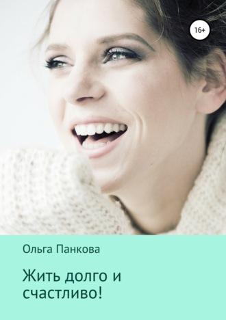 Ольга Панкова, Жить долго и счастливо!