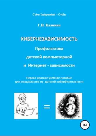 Григорий Каликин, Кибернезависимость. Профилактика детской компьютерной и интернет-зависимости